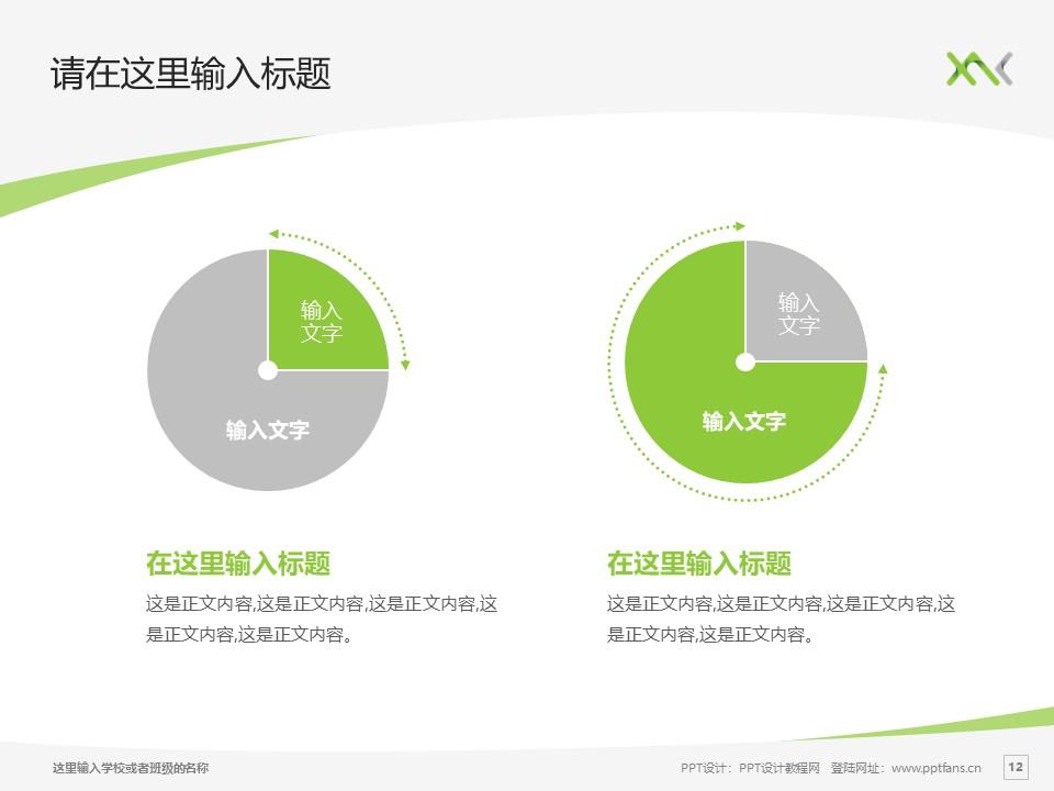 西安汽车科技职业学院PPT模板下载_幻灯片预览图12