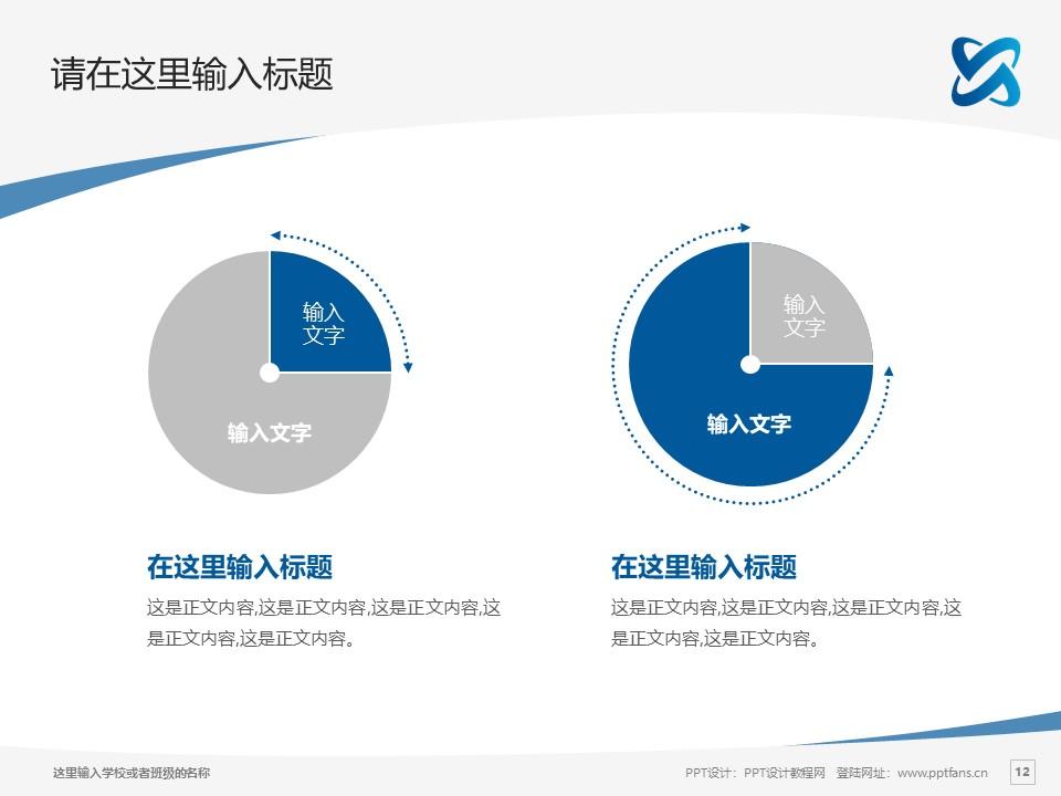 陕西邮电职业技术学院PPT模板下载_幻灯片预览图12