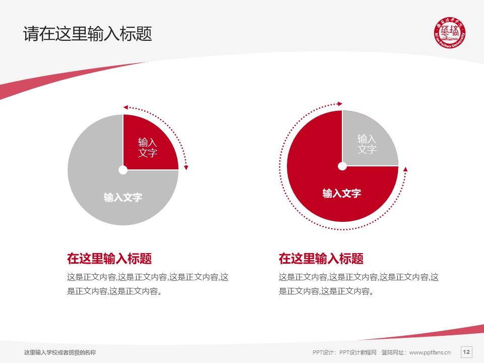 西安培华学院PPT模板下载_幻灯片预览图12