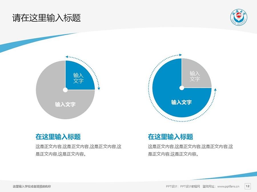 延安大学PPT模板下载_幻灯片预览图12