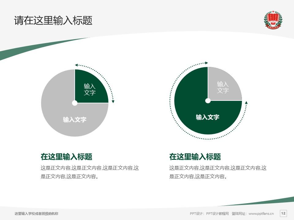 渭南师范学院PPT模板下载_幻灯片预览图12