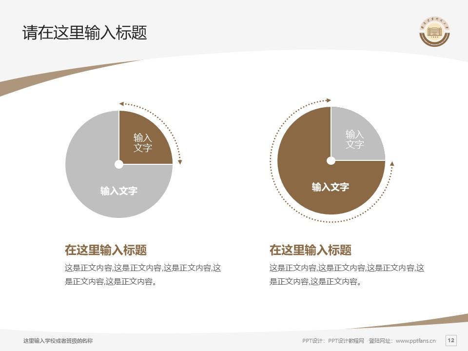 西安建筑科技大学PPT模板下载_幻灯片预览图12
