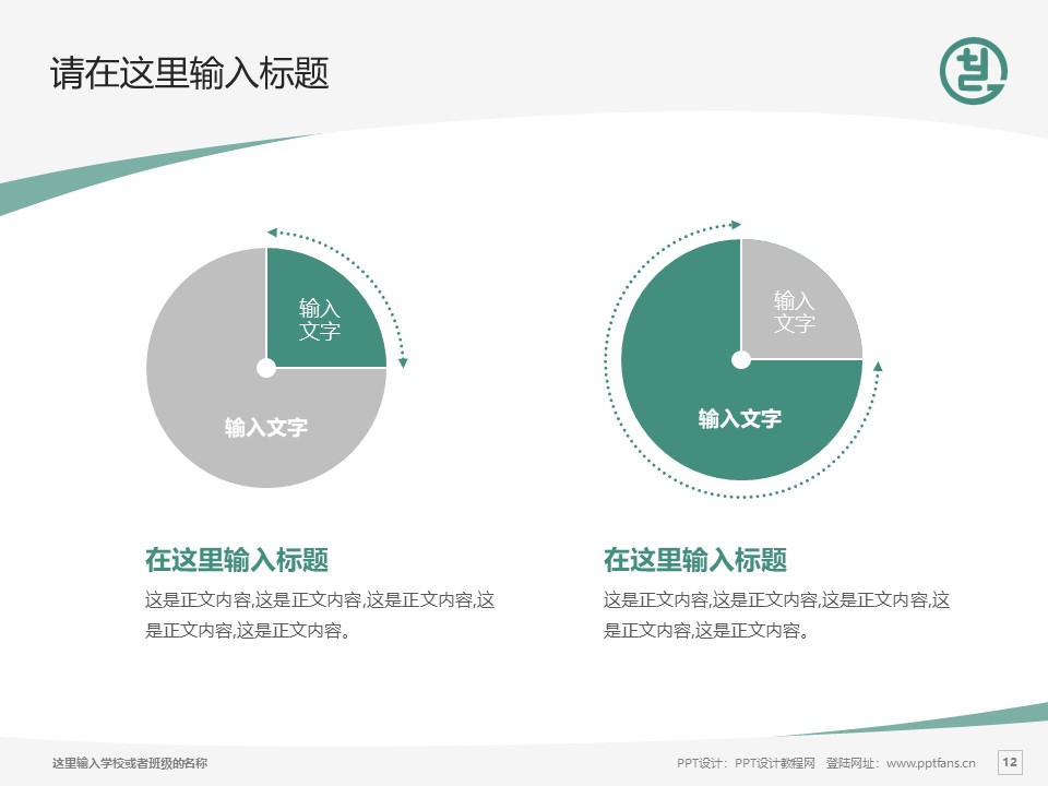 天津工艺美术职业学院PPT模板下载_幻灯片预览图12