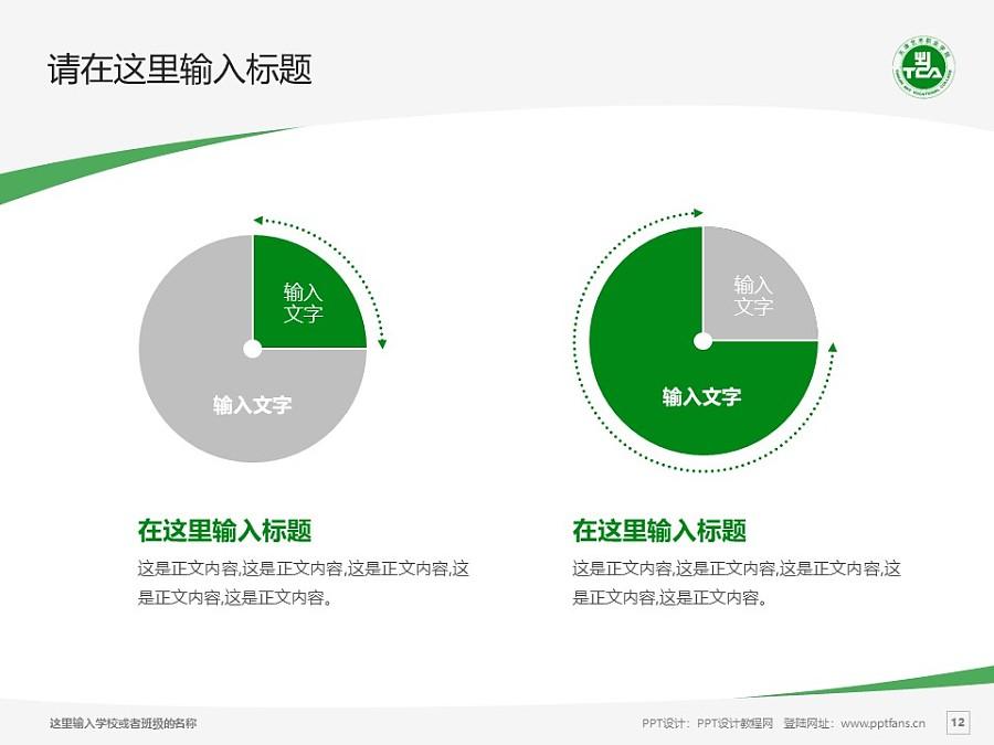 天津藝術職業學院PPT模板下載_幻燈片預覽圖12
