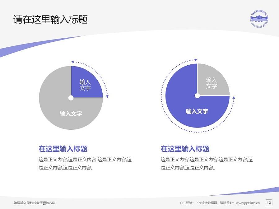 天津國土資源和房屋職業學院PPT模板下載_幻燈片預覽圖12