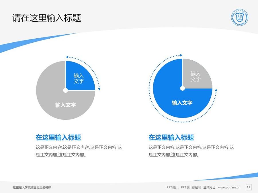 天津财经大学PPT模板下载_幻灯片预览图12