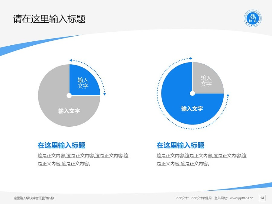 天津商业大学PPT模板下载_幻灯片预览图12