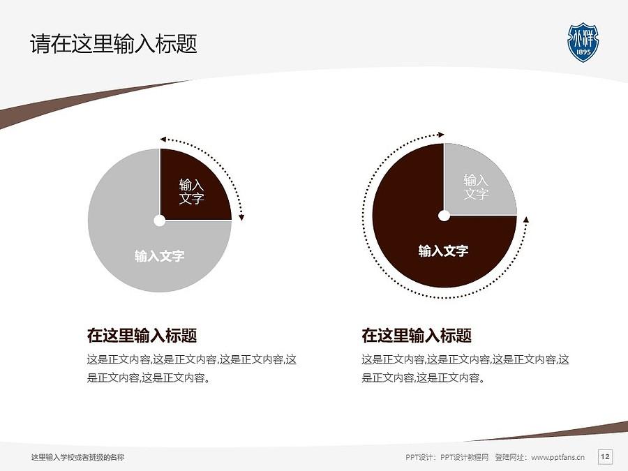 天津大学PPT模板下载_幻灯片预览图12