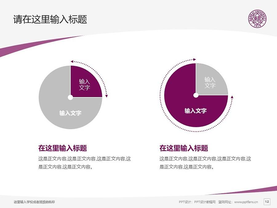 南开大学PPT模板下载_幻灯片预览图12