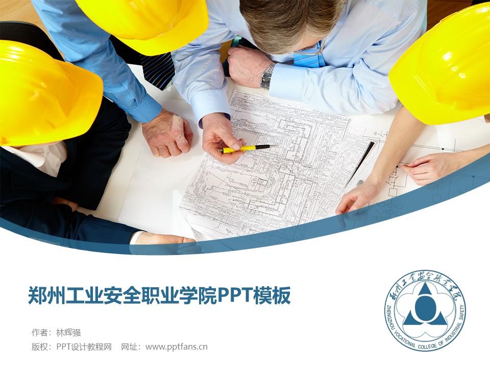 郑州工业安全职业学院PPT模板下载_幻灯片预览图1