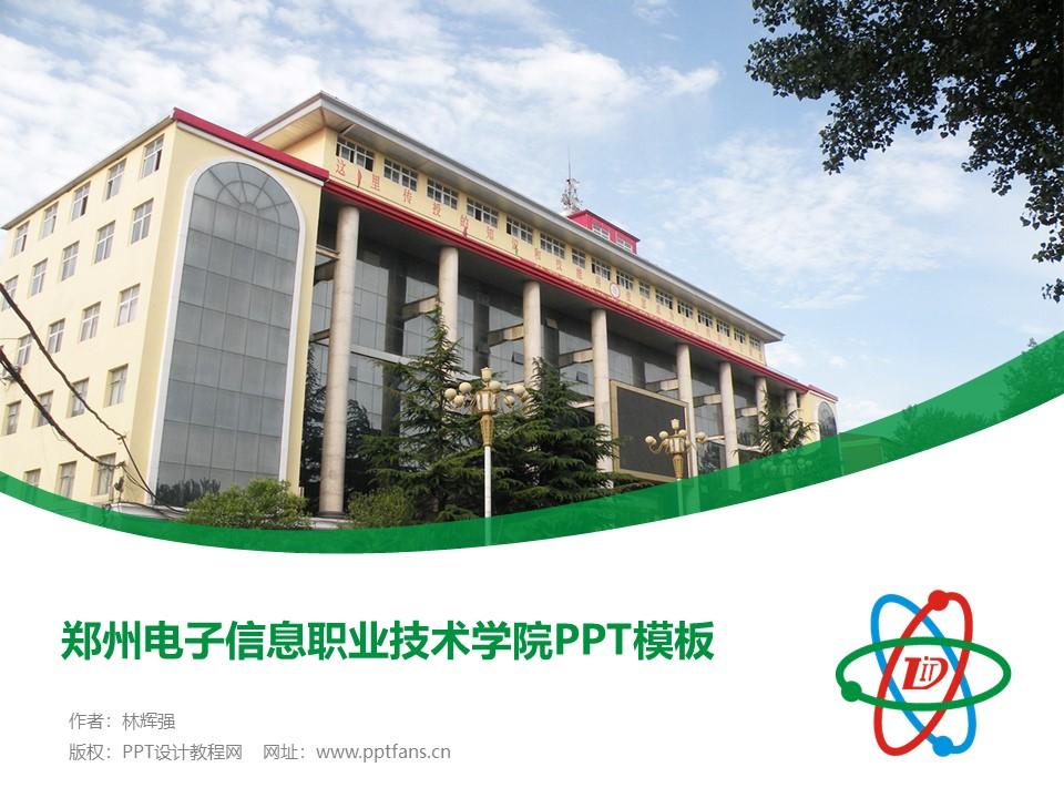 郑州电子信息职业技术学院PPT模板下载_幻灯片预览图1