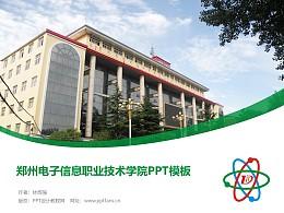 鄭州電子信息職業技術學院PPT模板下載