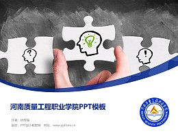 河南质量工程职业学院PPT模板下载