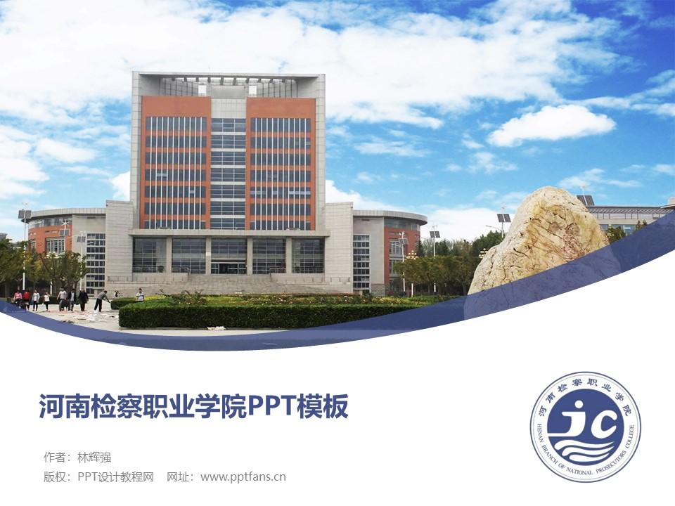 河南检察职业学院PPT模板下载_幻灯片预览图1