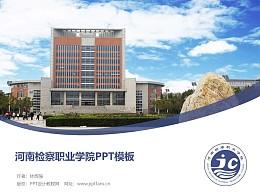 河南检察职业学院PPT模板下载