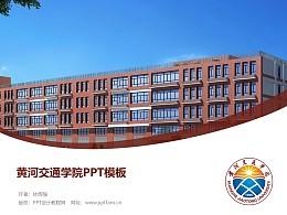 黄河交通学院PPT模板下载