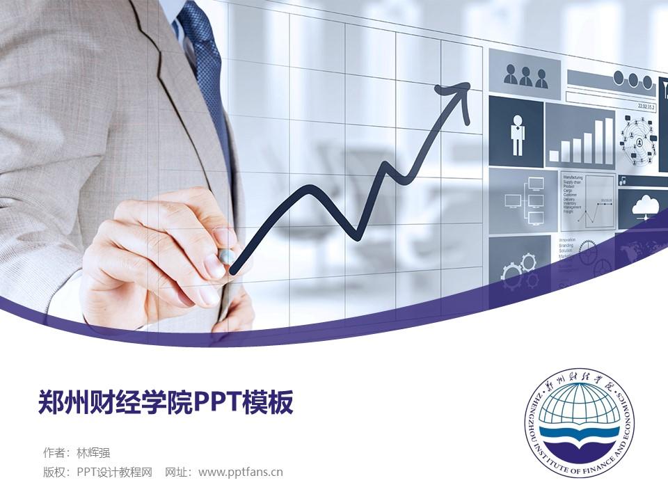 郑州财经学院PPT模板下载_幻灯片预览图1