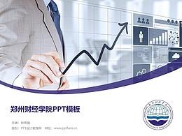 郑州财经学院PPT模板下载