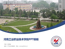 河南工業職業技術學院PPT模板下載