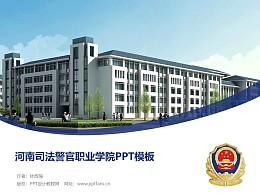 河南司法警官職業學院PPT模板下載