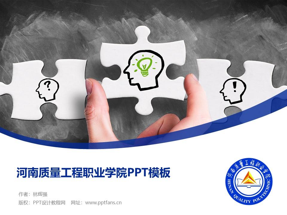 河南质量工程职业学院PPT模板下载_幻灯片预览图1