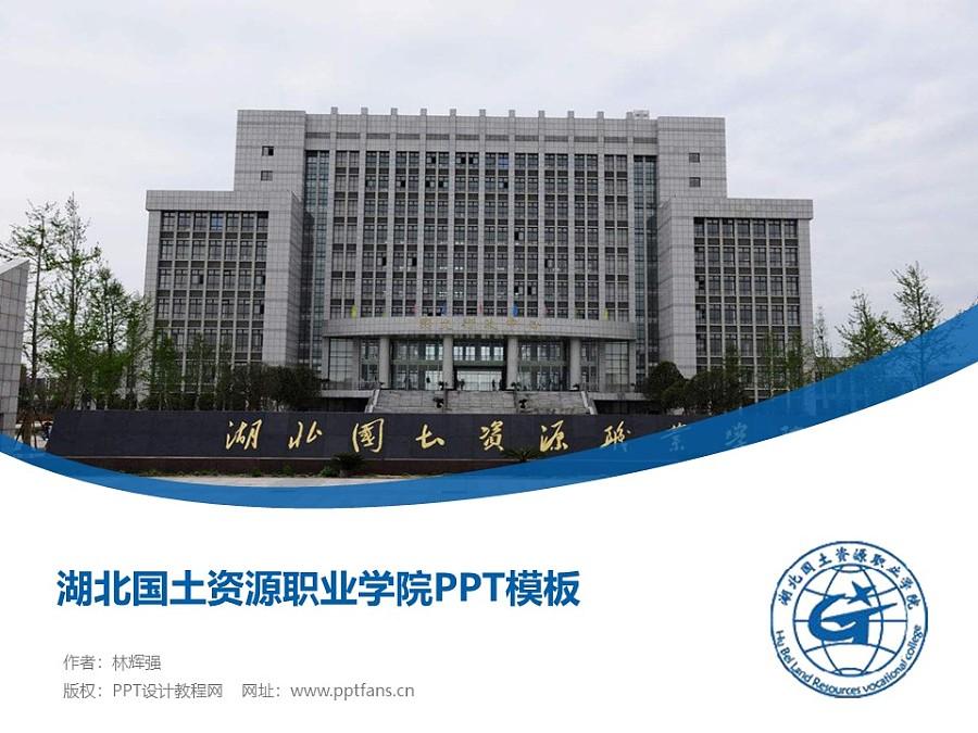 湖北国土资源职业学院PPT模板下载_幻灯片预览图1