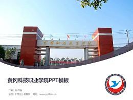 黄冈科技职业学院PPT模板下载