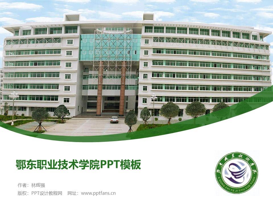 鄂东职业技术学院PPT模板下载_幻灯片预览图1