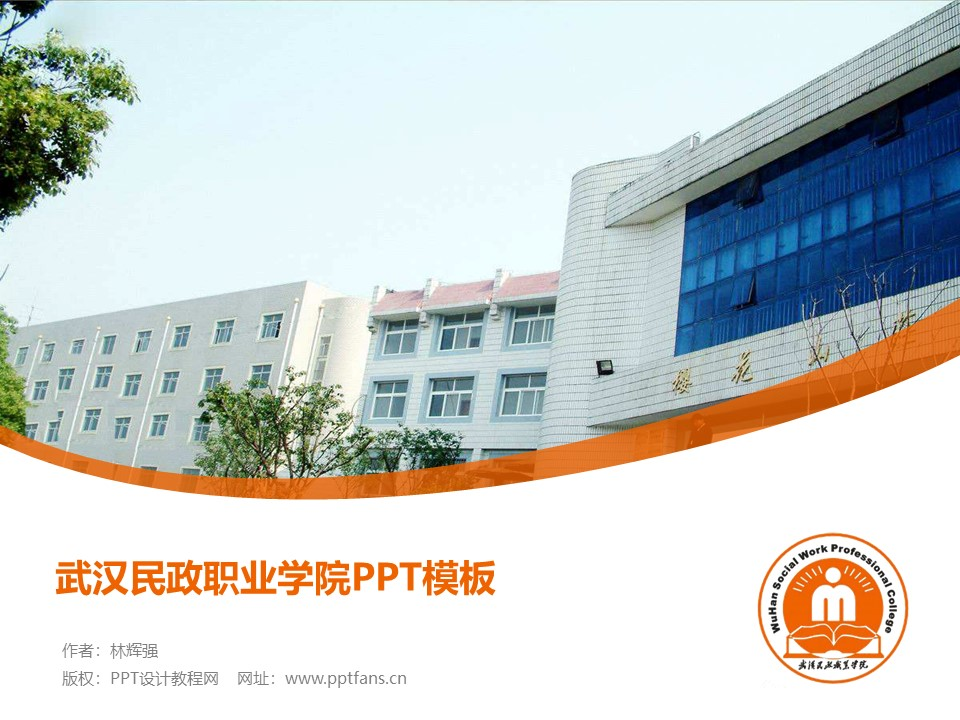 武汉民政职业学院PPT模板下载_幻灯片预览图1