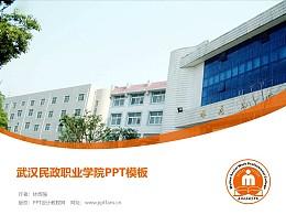 武汉民政职业学院PPT模板下载