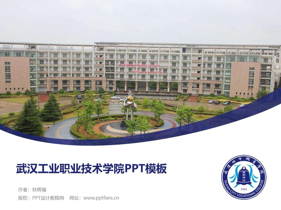 武汉工业职业技术学院PPT模板下载_幻灯片预览图1