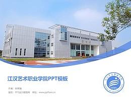 江汉艺术职业学院PPT模板下载