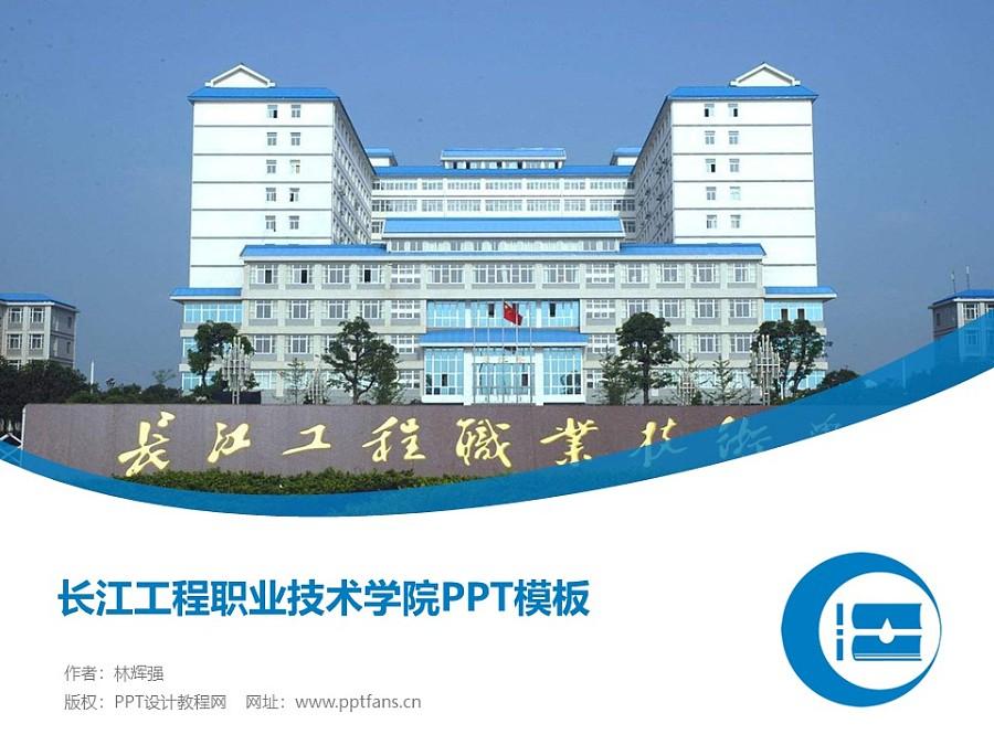 长江工程职业技术学院PPT模板下载_幻灯片预览图1