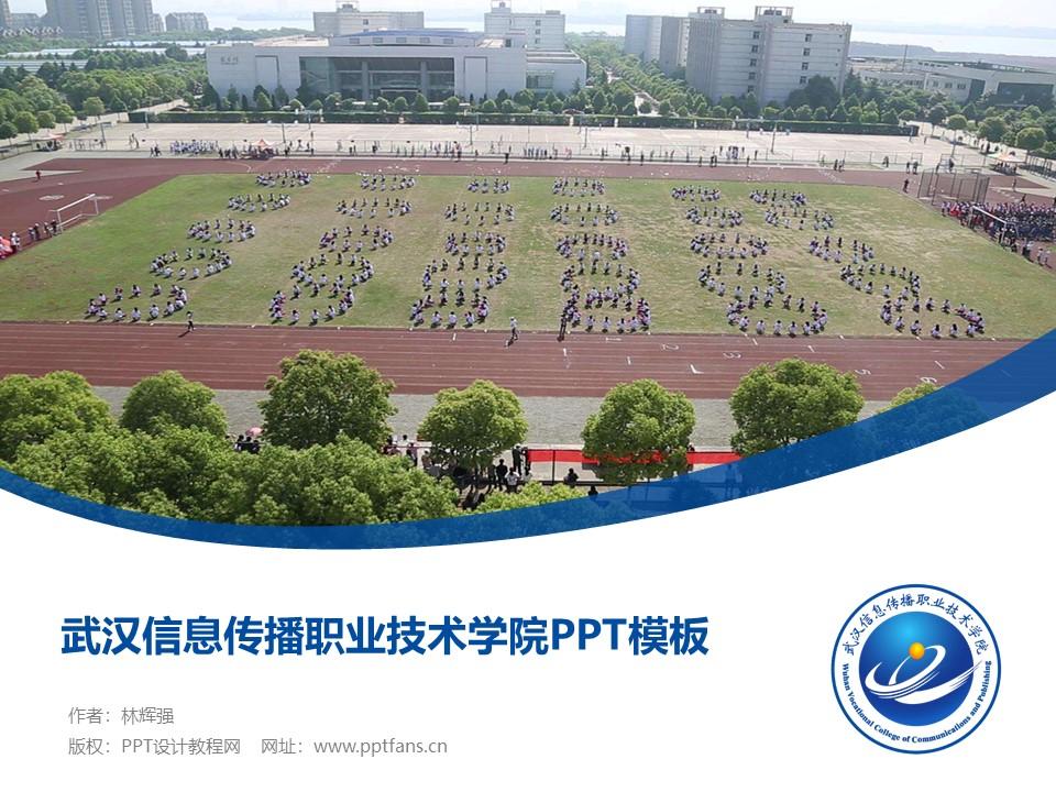 武汉信息传播职业技术学院PPT模板下载_幻灯片预览图1