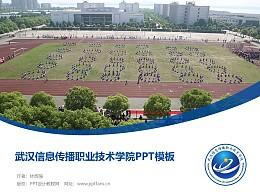 武汉信息传播职业技术学院PPT模板下载
