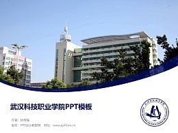 武汉科技职业学院PPT模板下载