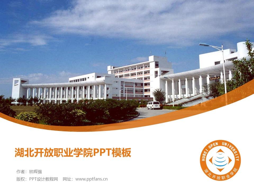 湖北开放职业学院PPT模板下载_幻灯片预览图1