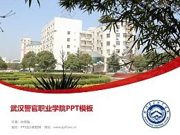 武汉警官职业学院PPT模板下载