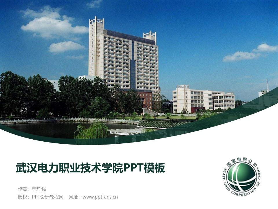 武汉电力职业技术学院PPT模板下载_幻灯片预览图1