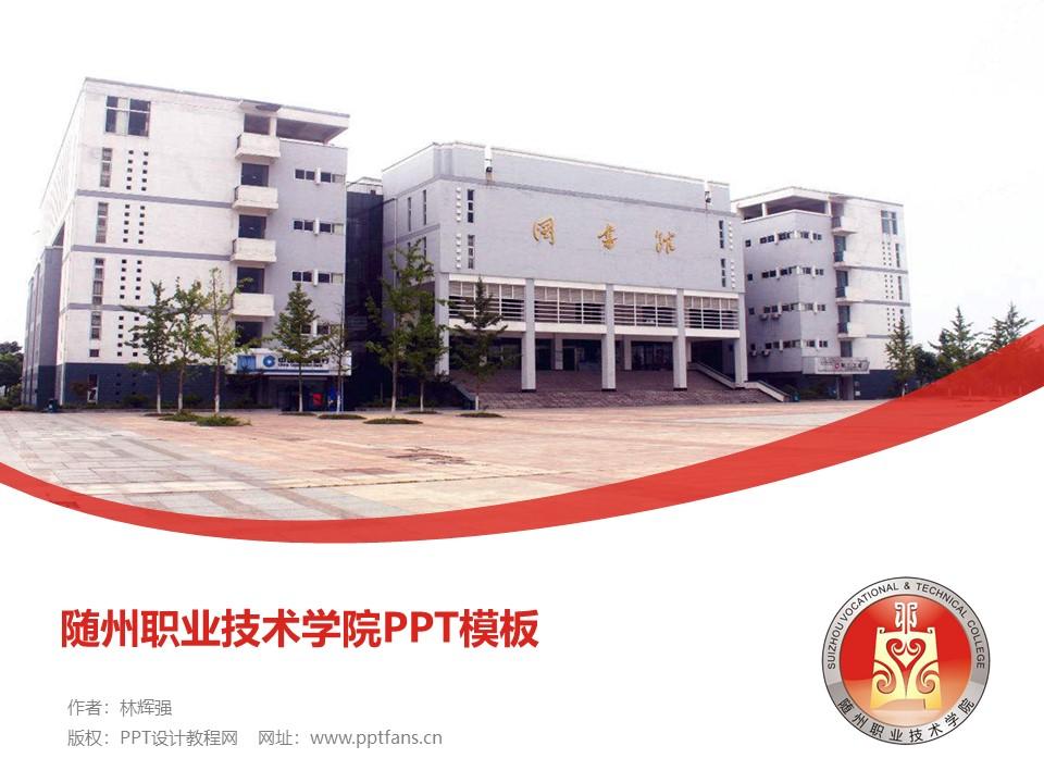 随州职业技术学院PPT模板下载_幻灯片预览图1