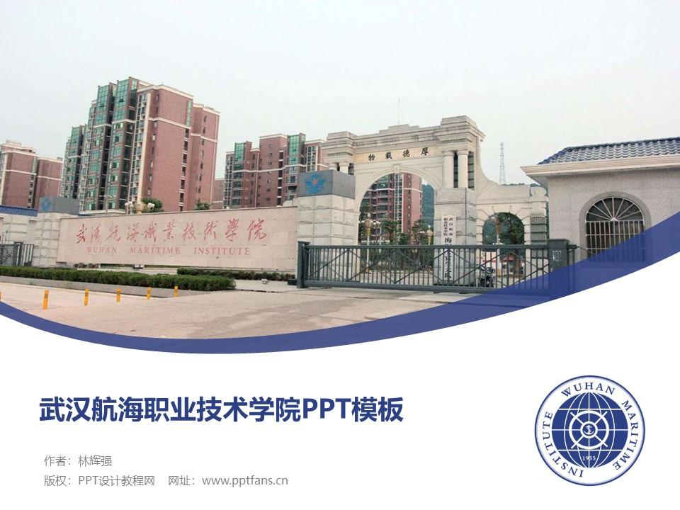 武汉航海职业技术学院PPT模板下载_幻灯片预览图1