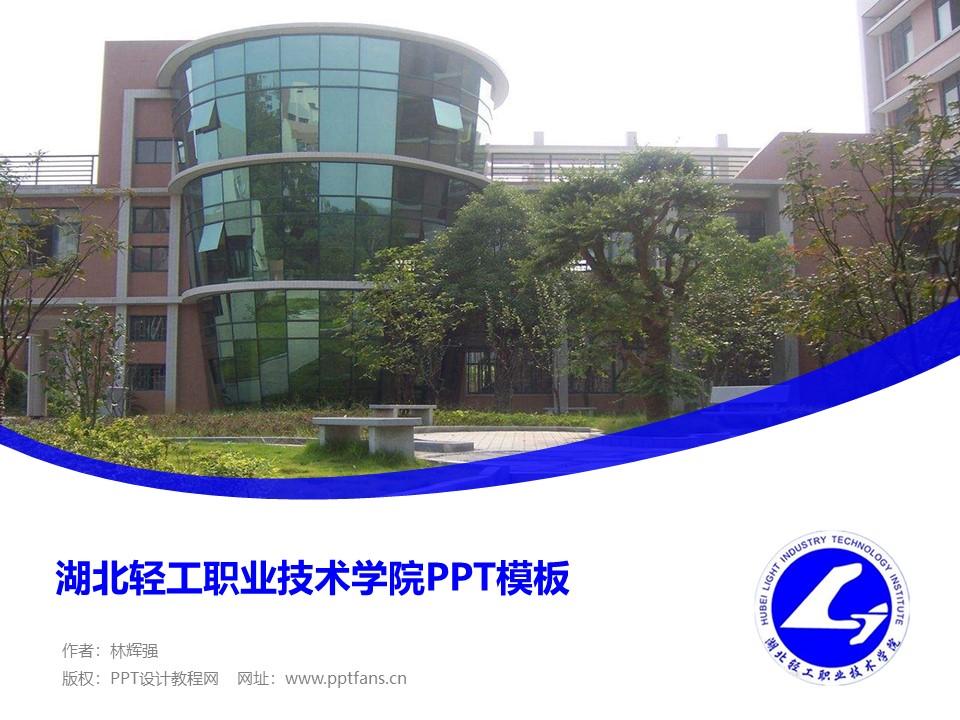 湖北轻工职业技术学院PPT模板下载_幻灯片预览图1