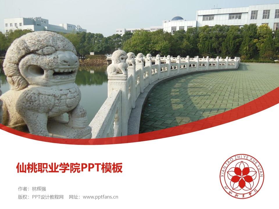 仙桃职业学院PPT模板下载_幻灯片预览图1