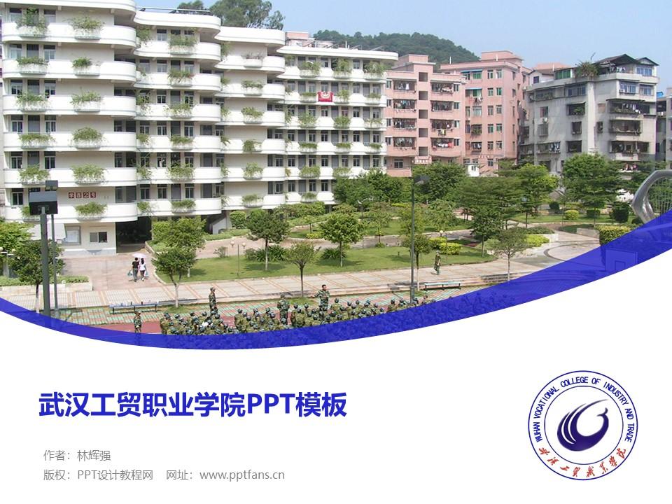 武汉工贸职业学院PPT模板下载_幻灯片预览图1