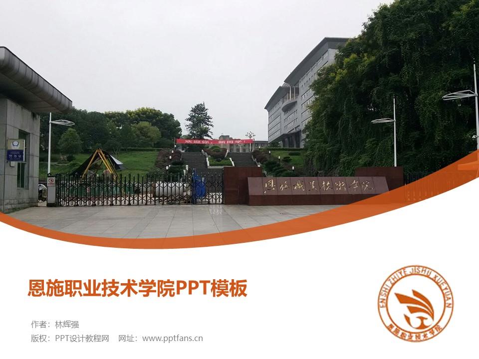 恩施职业技术学院PPT模板下载_幻灯片预览图1