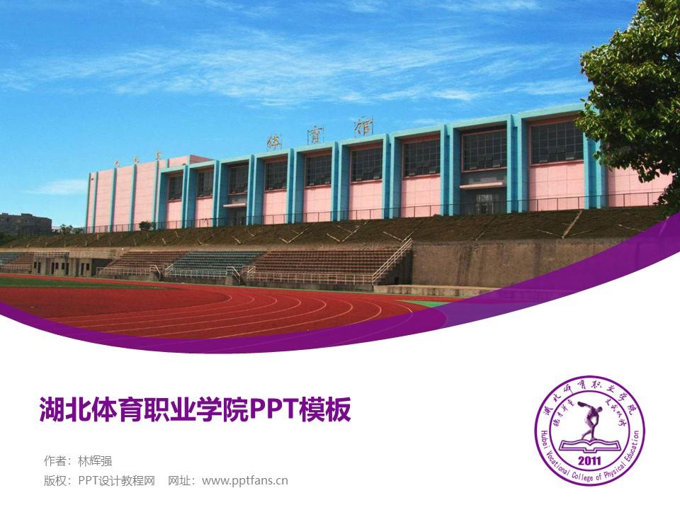 湖北体育职业学院PPT模板下载_幻灯片预览图1