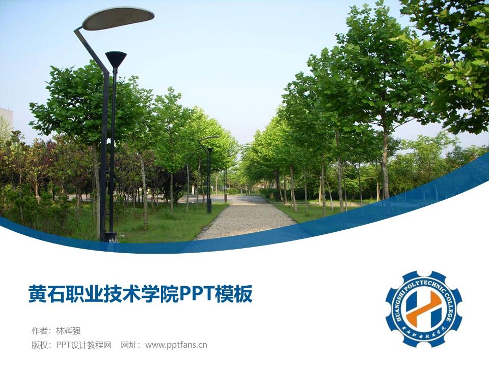 黄石职业技术学院PPT模板下载_幻灯片预览图1