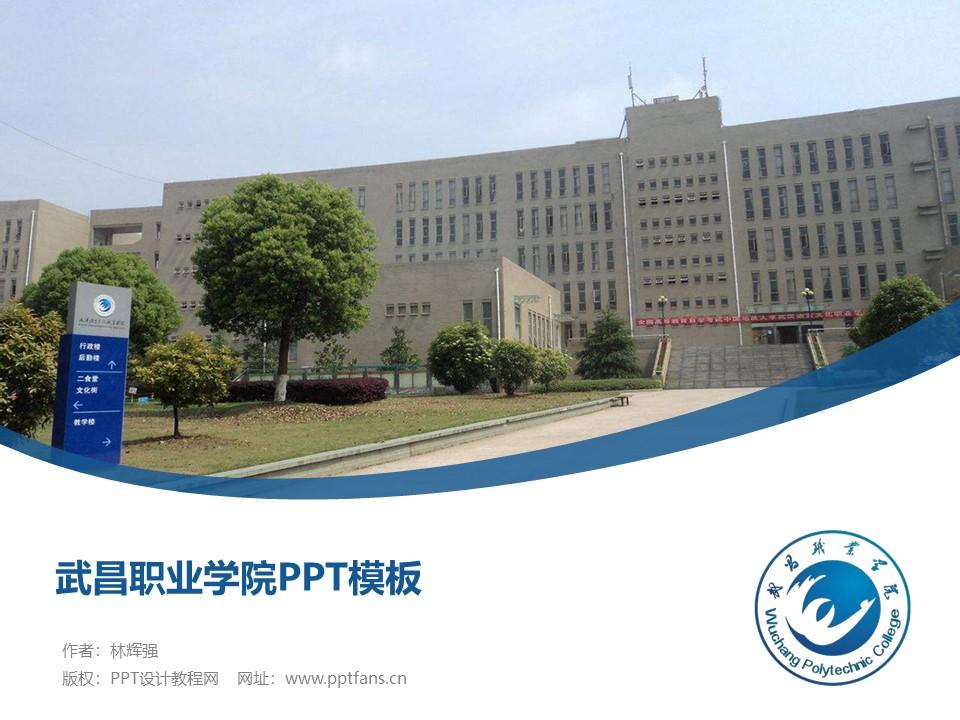 武昌职业学院PPT模板下载_幻灯片预览图1
