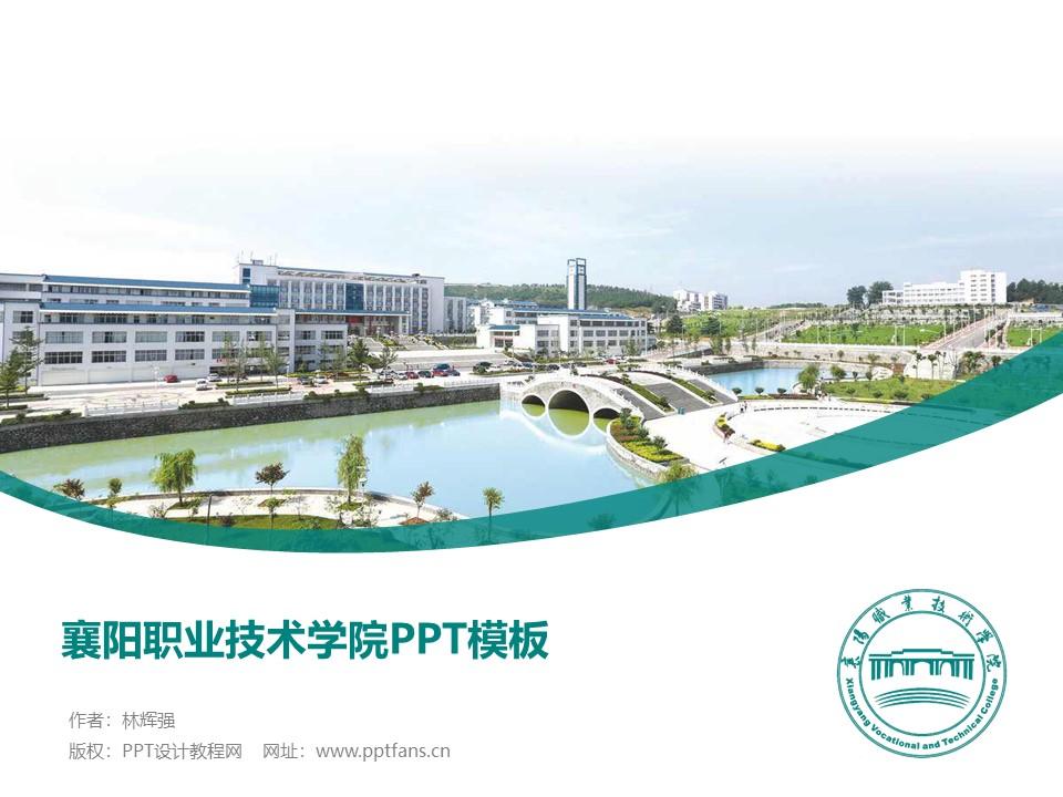 襄阳职业技术学院PPT模板下载_幻灯片预览图1