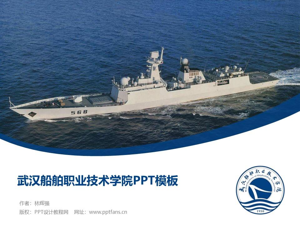 武汉船舶职业技术学院PPT模板下载_幻灯片预览图1